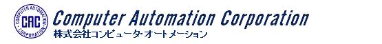 株式会社 コンピュータ・オートメーション